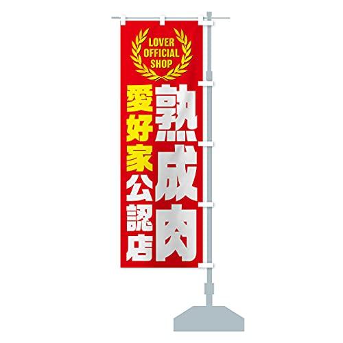 熟成肉/愛好家公認店 のぼり旗 サイズ選べます(コンパクト45x150cm 右チチ)