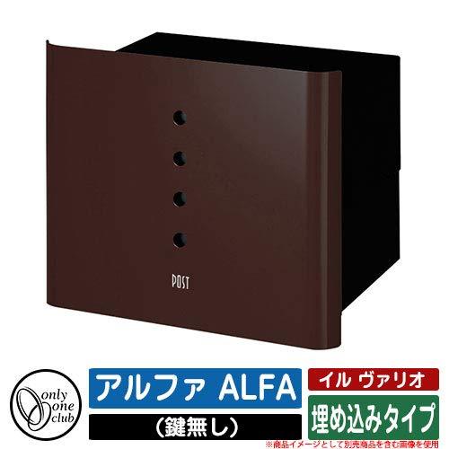 埋め込みタイプ(鍵無し) イル ヴァリオ アルファ オプション品別売 色:FBフォレストブラウン