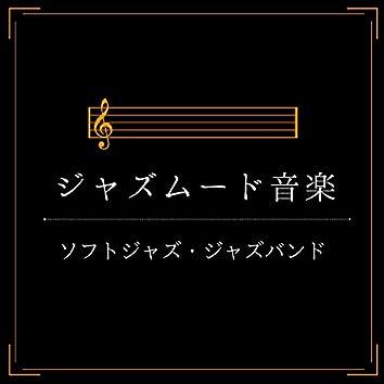 ジャズムード音楽:深夜クラブ用BGM・ソフトジャズサウンド・ジャズバンド
