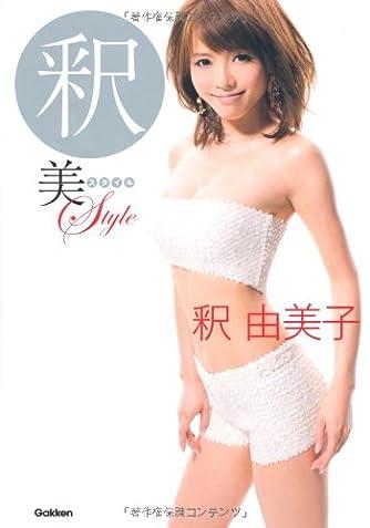 釈美スタイル (FYTTEハッピーボディBOOK)