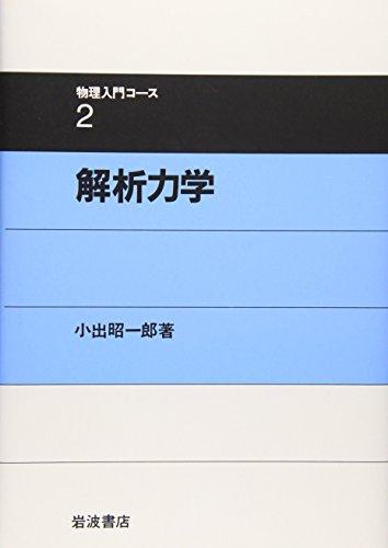 解析力学 (物理入門コース 2)