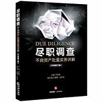 Due Diligence: Detailed bad assets disposal practices (upgrade revision)(Chinese Edition)