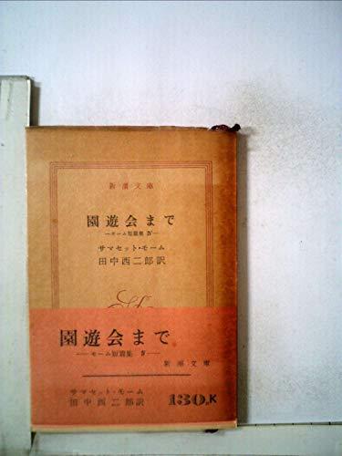 モーム短篇集〈第4〉園遊会まで (1961年) (新潮文庫)