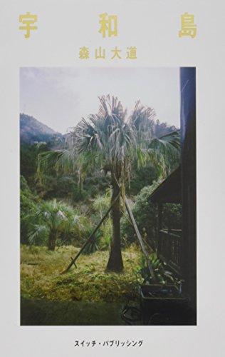 森山大道写真集『宇和島』