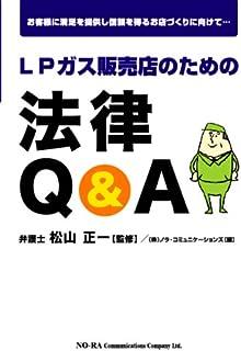 LPガス販売店のための法律Q&A