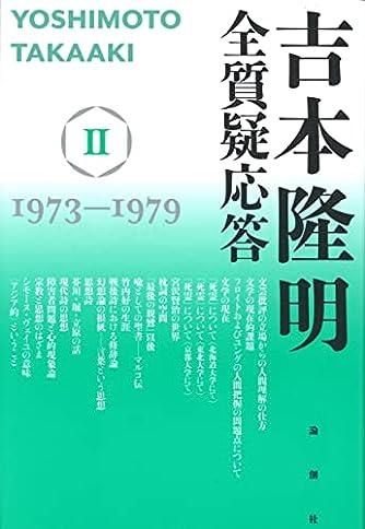 吉本隆明 全質疑応答II: 1973~1979