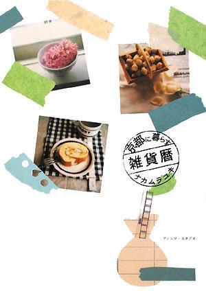 京都に暮らす雑貨暦の詳細を見る