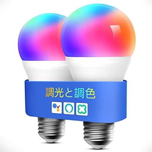 【Amazon Alexa認定】Meross WiFi スマートLED電球 E26 800lm 60W相当 電球色・昼白色対応 調光調色 RGB 1600万色 ハブ・ブリッジ不要 Alexa/Google Home 対応 MSL120JP-VC (2個入)