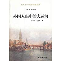 Hangzhou Grand Canal in the eyes of foreigners Books canal so book(Chinese Edition)