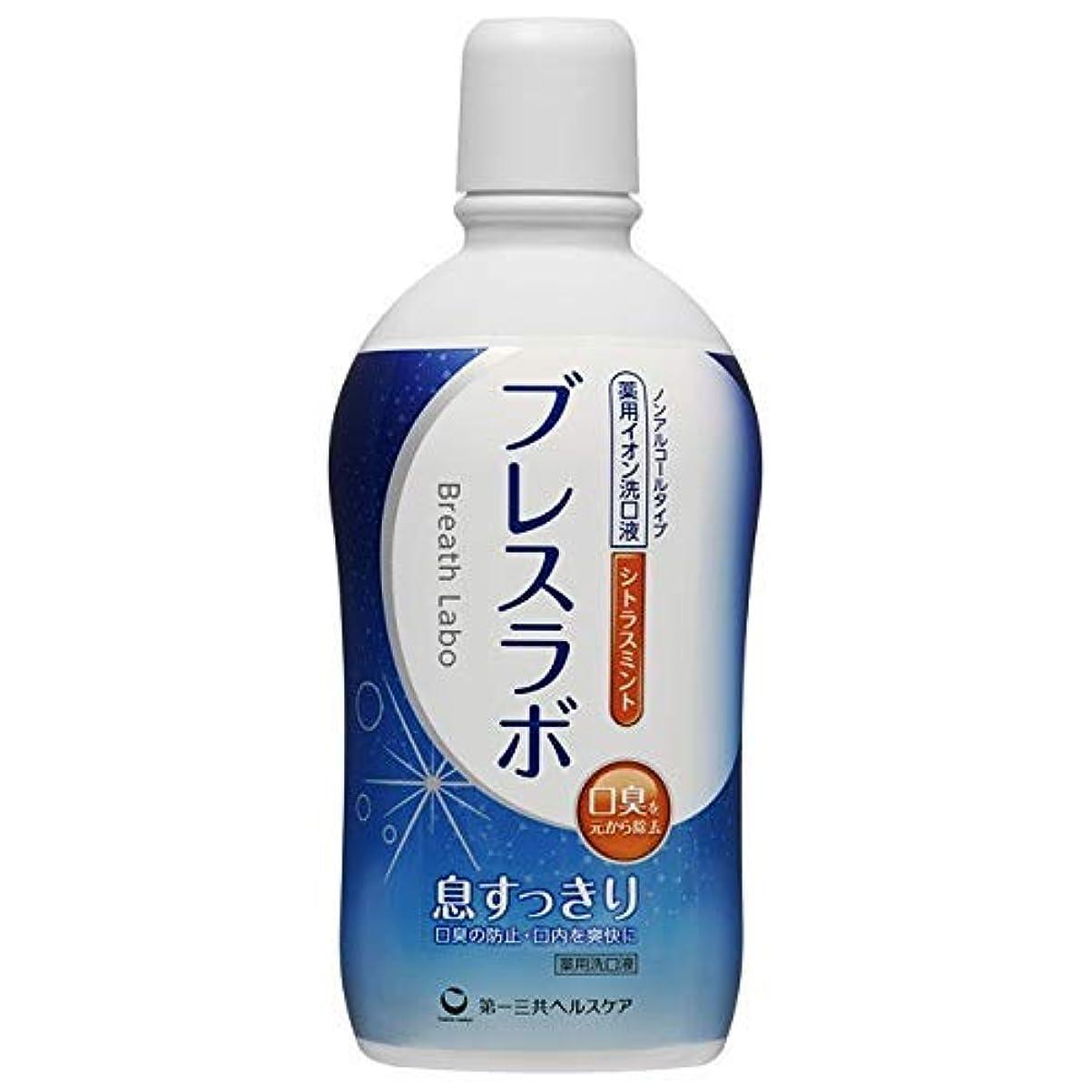 スリッパ段落バット第一三共ヘルスケア 薬用イオン洗口液 ブレスラボ マウスウォッシュ シトラスミント 450mL