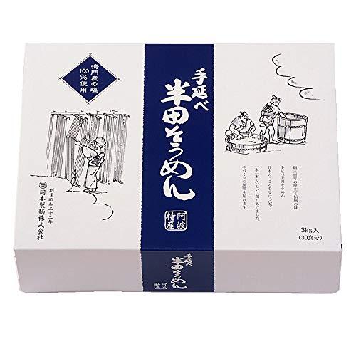 岡本製麺 半田手延べそうめん OS-40R (3000g)