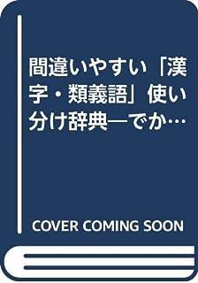 間違いやすい「漢字・類義語」使い分け辞典―でか文字
