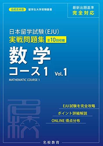 日本留学試験(EJU)実戦問題集 数学 コース1 Vol.1 (名校志向塾留学生大学受験叢書)の詳細を見る