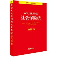 This People's Republic of China Social Insurance Law Notes(Chinese Edition)