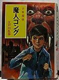 魔人ゴング 江戸川乱歩 29刷 少年探偵20