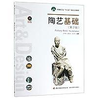陶艺基础(第2版中国轻工业十三五规划立项教材)