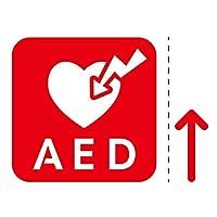 AED 自動体外式除細動器 案内 (矢印 付き) シール ステッカー カッティングステッカー 光沢タイプ・耐水・屋外耐候3~4年【クリックポストにて発送】 (赤, 200)