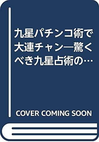 九星パチンコ術で大連チャン―驚くべき九星占術の的中!! (飛天文庫)