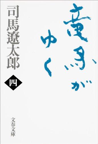 竜馬がゆく(四) (文春文庫)