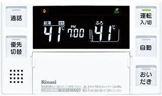 リンナイ 浴室リモコン 【BC-220VC】 ガス給湯器 インターホン機能付きタイプ