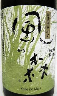 日本酒風の森純米大吟醸無濾過生原酒しぼり華秋津穂720ml【油長酒造】