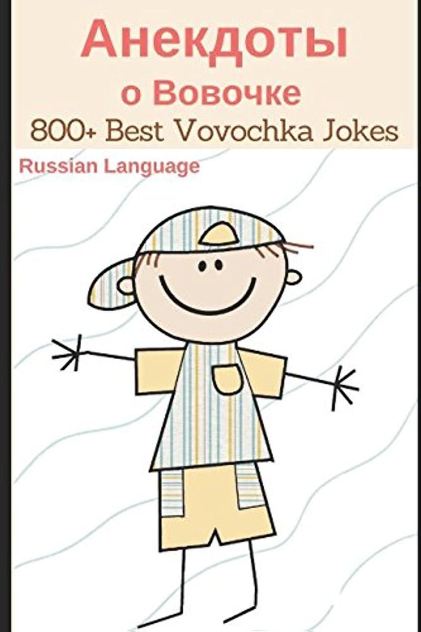 シェトランド諸島ベーリング海峡ベーリング海峡Анекдоты о Вовочке: 800+ Best Vovochka Jokes