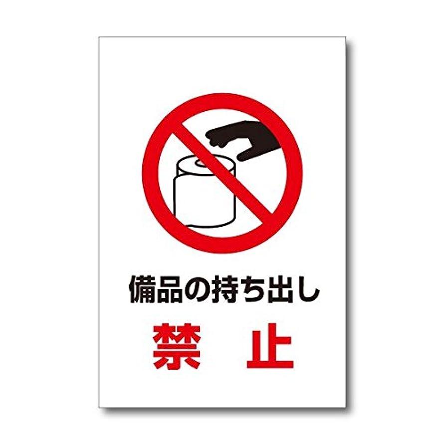 グリップ医師辞書備品の持ち出し禁止 プレート トイレの注意標識 20×30cm 塩ビ板 WE-W019