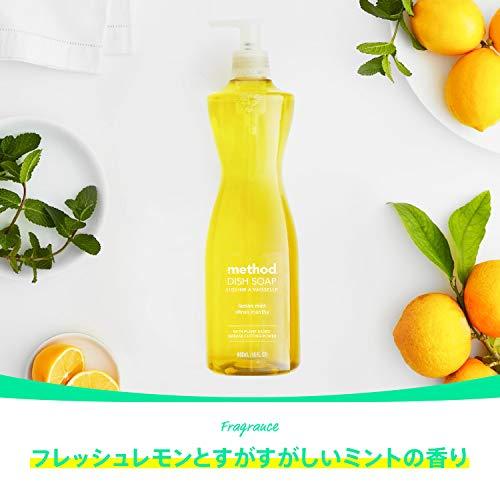 食器用洗剤method(メソッド)ディッシュソープ詰め替え用レモンミントの香り1064ml
