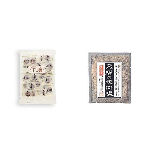 [2点セット] 種なし干し梅(160g)[個包装]・手造り 飛騨の焼肉塩(80g)