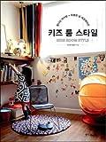 Kids Room Style (Korean Edition)