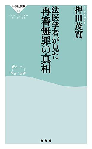 法医学者が見た再審無罪の真相 (祥伝社新書)