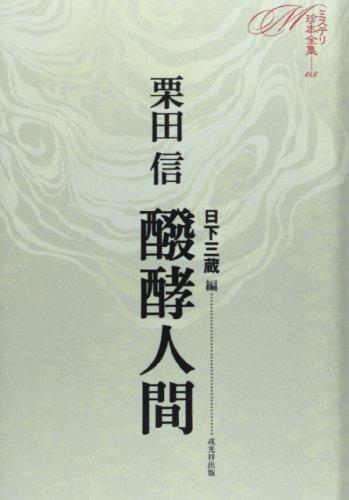 醗酵人間 (ミステリ珍本全集03)