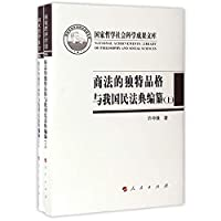 The unique character of commercial law and the compilation of our national code (upper and lower) (National Philosophy and Social Science Achievements Library) (2016)(Chinese Edition)