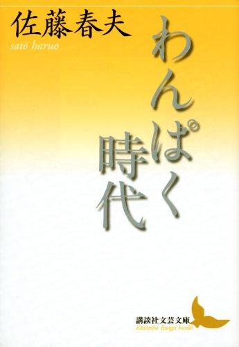 わんぱく時代 (講談社文芸文庫)