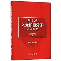 新编入党积极分子培训教材(2020年版)
