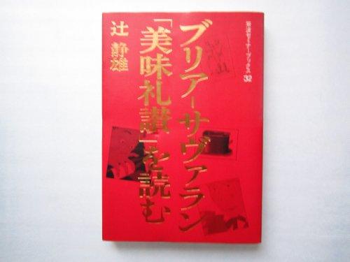 ブリア‐サヴァラン「美味礼讃」を読む (岩波セミナーブック)
