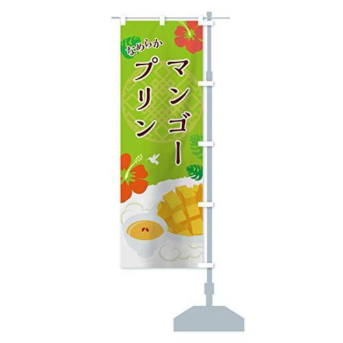 マンゴープリン のぼり旗 サイズ選べます(コンパクト45x150cm 右チチ)
