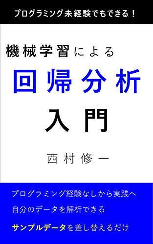 Beginners Guide to Regression analysis in machine learning (Japanese Edition)