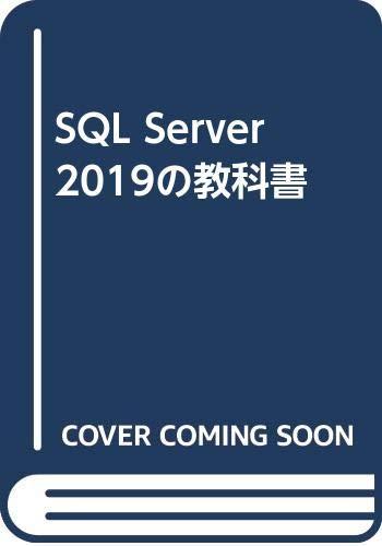 SQL Server 2019の教科書
