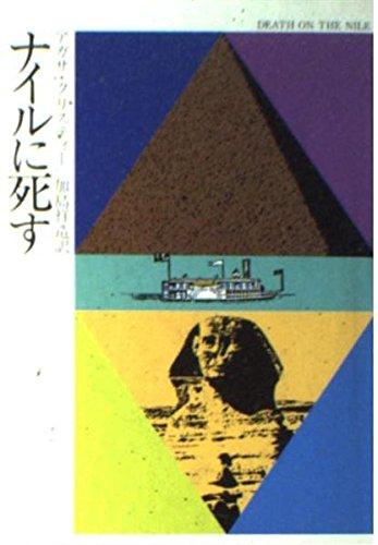 ナイルに死す (ハヤカワ・ミステリ文庫 1-76)の詳細を見る