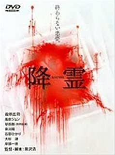 降霊(KOUREI) [レンタル落ち] [DVD]