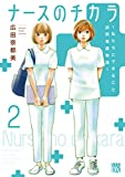 ナースのチカラ ~私たちにできること 訪問看護物語~ 2 (2) (A.L.C.DX)