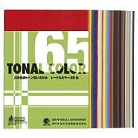 日本色研 トーナルカラーB6判 65色