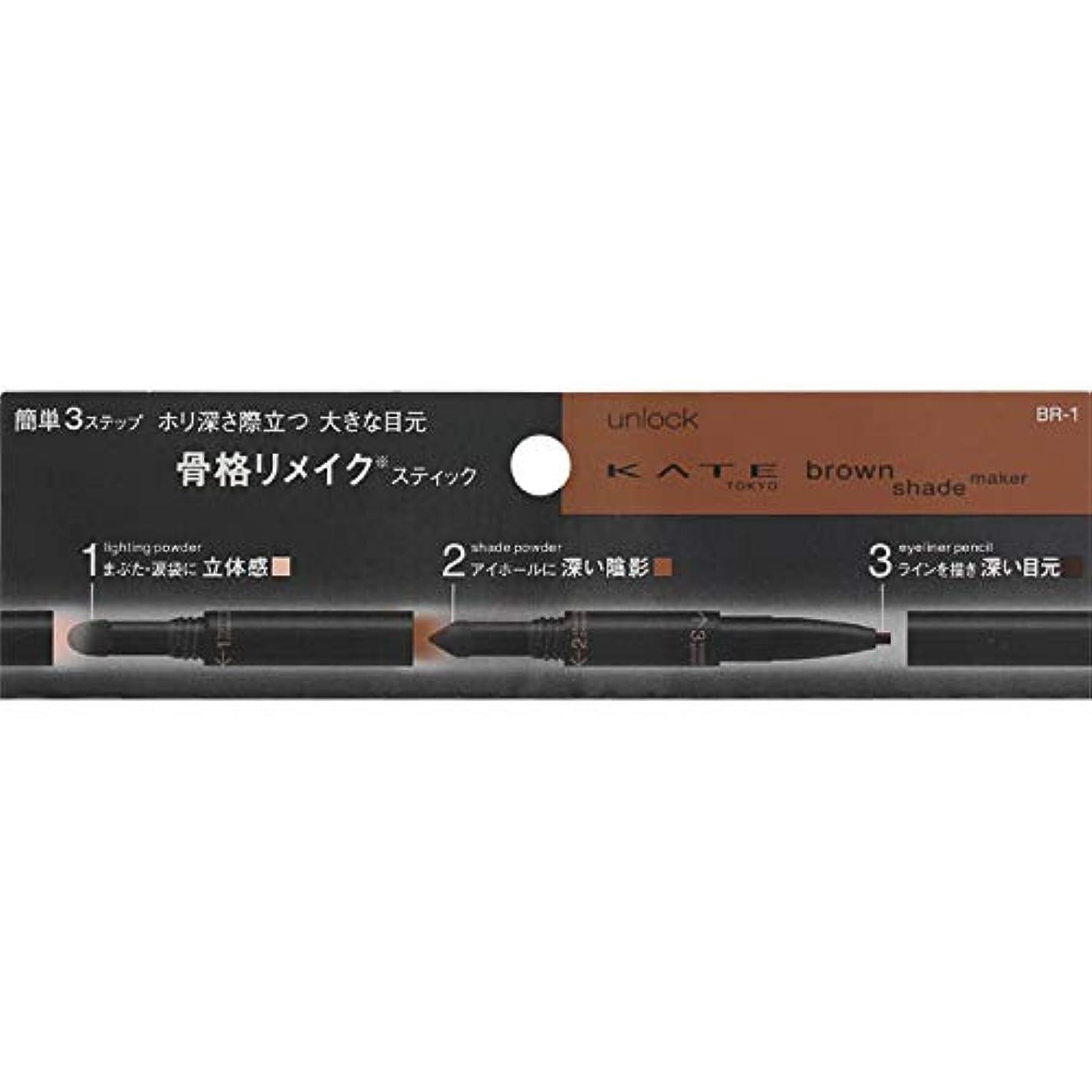 波紋公然と好戦的なカネボウ(Kanebo) ケイト ブラウンシェードメイカー<カラー:BR-1>