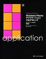 Windows Phone アプリケーションプログラミング (Windows Phone Developer's Guide)