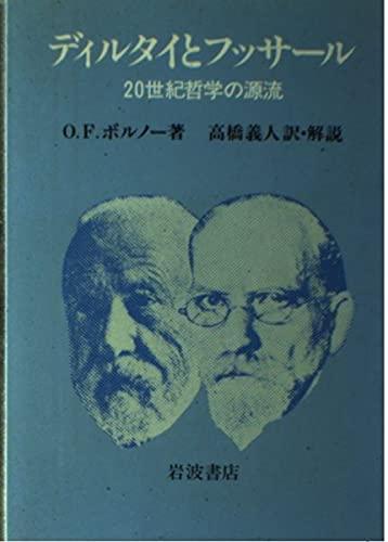 ディルタイとフッサール―20世紀哲学の源流の詳細を見る