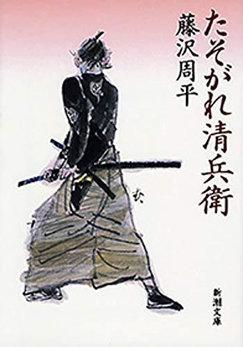 たそがれ清兵衛(新潮文庫)