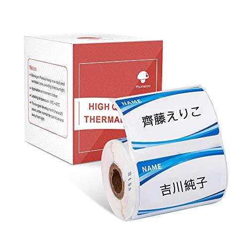 Phomemo M110対応 純正 名前ラベル ラベル・シール 感熱ロール紙 シール 値札 50mm*30mm 矩形タイプ 230枚入り/巻 感熱ラベルプリンター用 オフィス用 業務用ハンドラベラー 印刷用紙 接着剤ある 通常再剥離 宛名/DIYラベル/手
