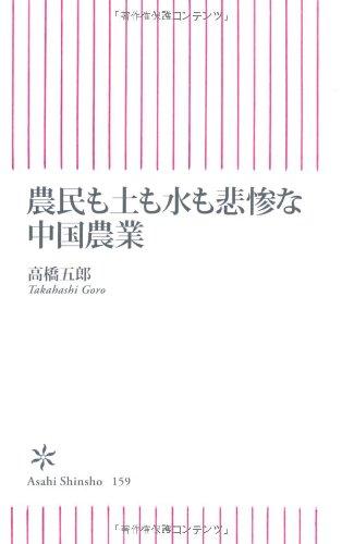 農民も土も水も悲惨な中国農業 (朝日新書)