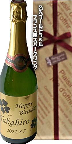ゴールドラベル名入フランススパークリングボトル750ML化粧箱入クローバー図柄 誕生日 還暦 古希 退職 母の日 父の日 敬老の日 ギフト